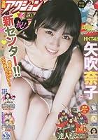 漫画アクション No.10 2018年5/15号 [雑誌]