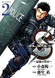 Sエス―最後の警官―(2) (ビッグコミックス)