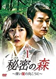 秘密の森~深い闇の向こうに~ DVD-BOX1