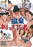 温泉あんま芸者 [DVD] image