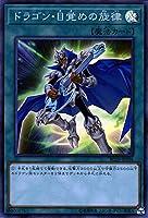 遊戯王カード ドラゴン・目覚めの旋律(スーパーレア) レアリティコレクション プレミアムゴールドエディション (RC03) | 通常魔法 スーパー レア