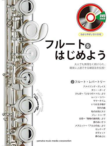 フルートをはじめようわかりやすいDVD付(ヤマハムックシリーズ158)