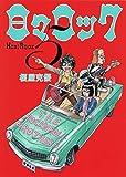 日々ロック 5 (ヤングジャンプコミックス)