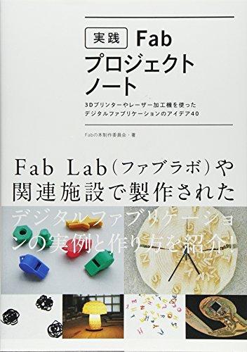 実践Fabプロジェクトノート  3Dプリンターやレーザー加工機を使ったデジタルファブリケーションのアイデア40