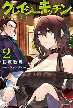 [荻原数馬] クレイジー・キッチン 第01-02巻