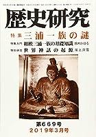 歴史研究 第669(2019年3月号) 特集:三浦一族の謎