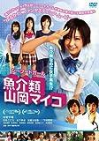 魚介類 山岡マイコ[DVD]