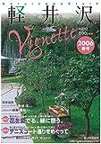 軽井沢ヴィネット2006年春号