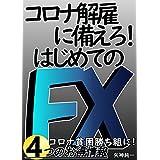 コロナ解雇に備えろ!はじめてのFX: コロナ貧困勝ち組に!【FX】【株】【投資】