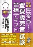 【完全攻略】医薬品「登録販売者試験」合格テキスト 2021年版