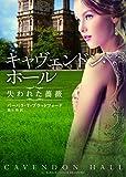 キャヴェンドン・ホール 失われた薔薇 (MIRA文庫)