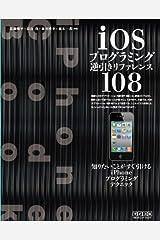 iOSプログラミング逆引きリファレンス108 ~知りたいことがすぐわかるiPhoneプログラミングテクニック~ 単行本(ソフトカバー)