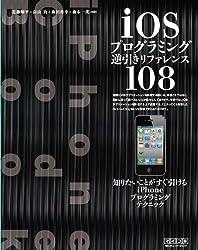 iOSプログラミング逆引きレファレンス108