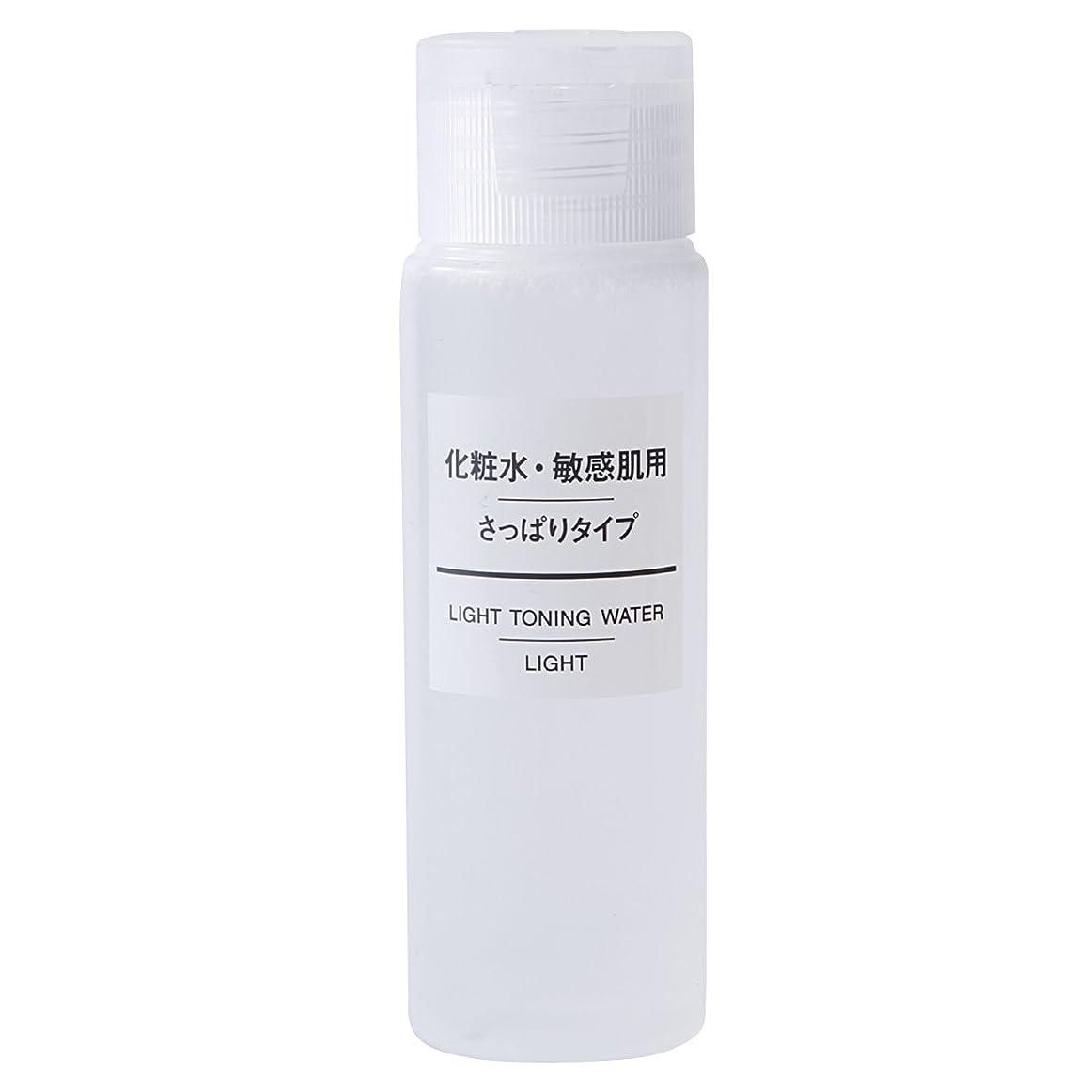 いっぱいブル学んだ無印良品 化粧水 敏感肌用 さっぱりタイプ(携帯用) 50ml