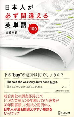 日本人が必ず間違える英単語100
