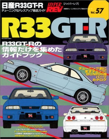 By Hyper REV - Nissan Skyline Gt-r Hyper Rev Car Book Rb26 Bcnr33 R33 #57 (1905-07-08) [Mook]
