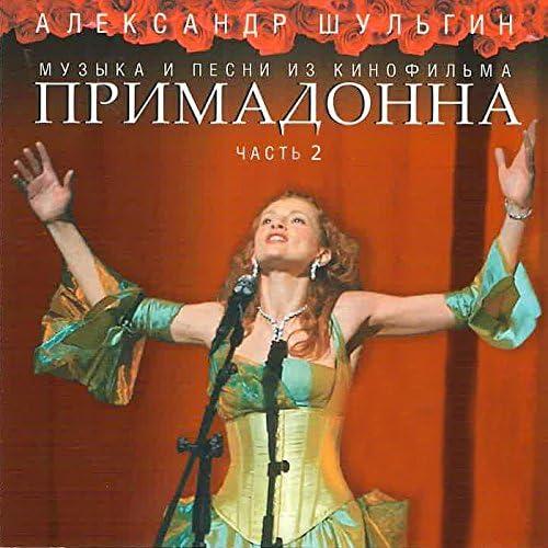 Alevtina Egorova