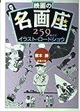 映画の名画座―259本だてイラスト・ロードショウ (現代教養文庫)