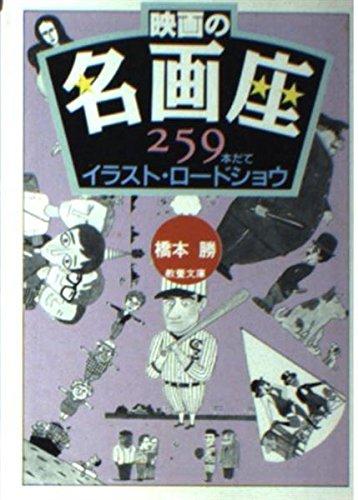 映画の名画座―259本だてイラスト・ロードショウ (現代教養文庫)の詳細を見る