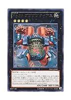 遊戯王 日本語版 PRIO-JP082 Number 55: Gogogo Goliath No.55 ゴゴゴゴライアス (レア)