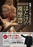 籔内佐斗司流 教養として知っておきたい ほとけの履歴書 (教養・文化シリーズ)