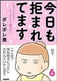 今日も拒まれてます~セックスレス・ハラスメント 嫁日記~ (6) (ぶんか社コミックス)