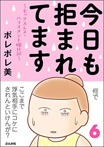 今日も拒まれてます~セックスレス・ハラスメント 嫁日記~ (6) (ぶんか社コミックス)の詳細を見る