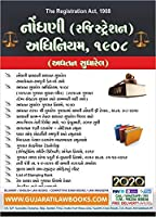 The Registration Act, 1908 - 2020 Edition in Gujarati