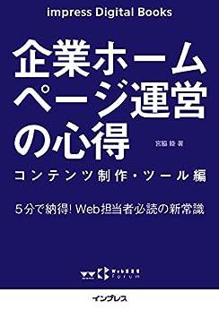 [宮脇 睦]の企業ホームページ運営の心得 コンテンツ制作・ツール編 impress Digital Books