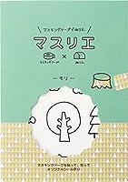 キングジム マスキングテープ塗り絵 マスリエ (モリ) MAS012 【まとめ買い10冊セット】