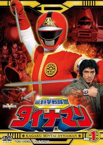 スーパー戦隊シリーズ 科学戦隊ダイナマン VOL.1 [DVD]