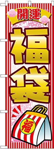 のぼり屋 のぼり 開運福袋 60×180cm 2812