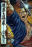 明楽と孫蔵 7 (アクションコミックス)