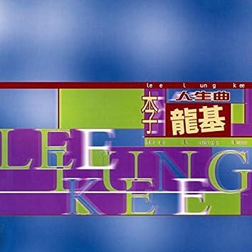 Duo Yi Dian Jing Xuan Ji Volume 12: Li Long Ji - Ren Sheng Qu