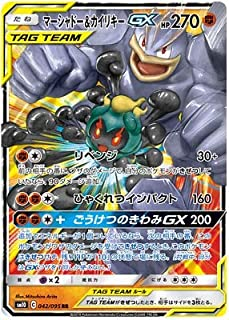 pokemon card Marshadow & Machamp GX RR SM10 Full Art 042/095 Japan