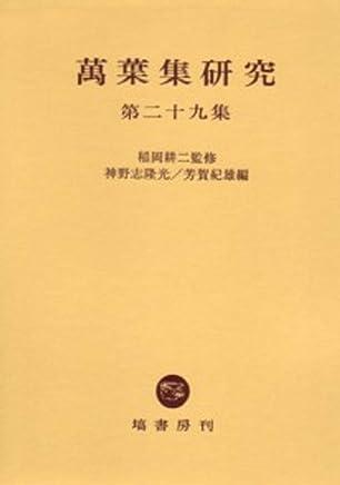 Manyōshū kenkyū. dai29shū