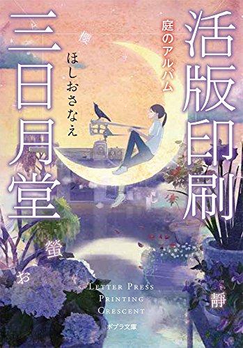 ([ほ]4-3)活版印刷三日月堂 庭のアルバム (ポプラ文庫)