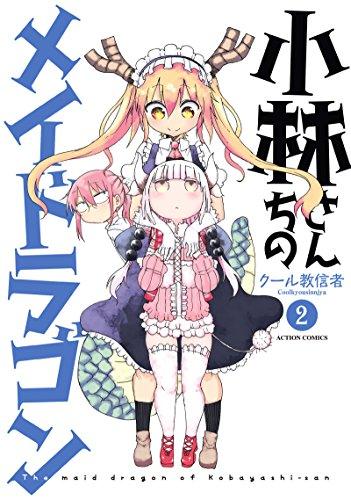 小林さんちのメイドラゴン(2) (アクションコミックス(月刊アクション))