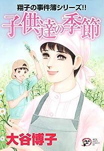 翔子の事件簿シリーズ 21巻 表紙画像
