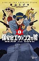 保安官エヴァンスの嘘: ~DEAD OR LOVE~ (8) (少年サンデーコミックス)