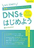 DNSをはじめよう ~基礎からトラブルシューティングまで~ 改訂第2版 はじめようシリーズ
