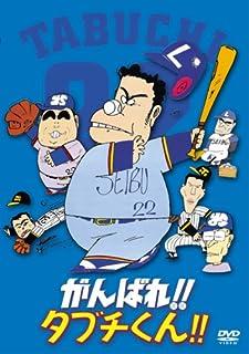 がんばれ!!タブチくん!! [DVD]