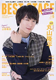 BEST STAGE(ベストステージ) 2020年 06 月号 【表紙:丸山隆平(関ジャニ∞)】 [雑誌]...