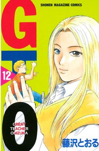 GTO(12) (週刊少年マガジンコミックス)