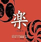 日本まつり芸能楽 vol.1「楽-がく-」