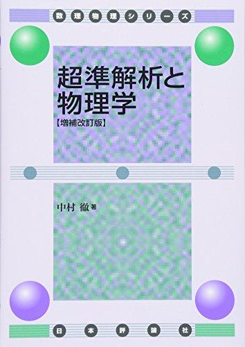 超準解析と物理学(増補改訂版) (数理物理シリーズ)