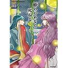 姫のためなら死ねる コミック 1-9巻セット