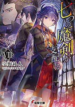 [宇野 朴人, ミユキ ルリア]の七つの魔剣が支配するVIII (電撃文庫)