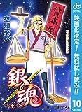 銀魂 モノクロ版【期間限定無料】 10 (ジャンプコミックスDIGITAL)