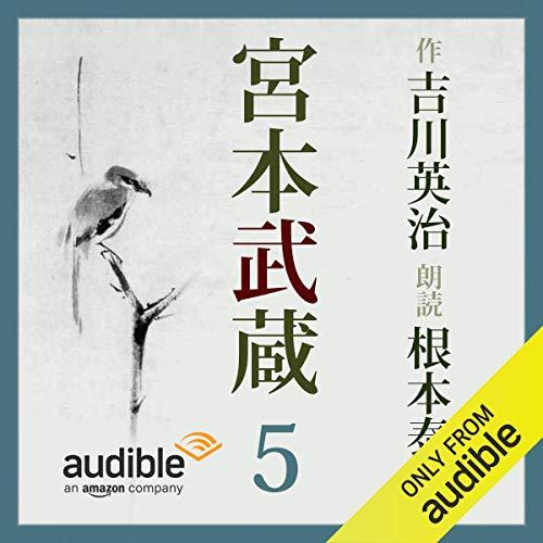 『宮本武蔵 05』のカバーアート